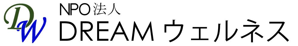 DREAM ウェルネス